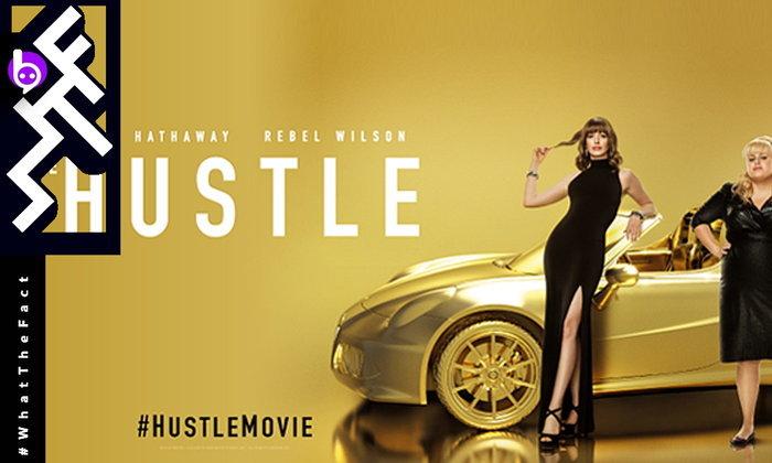 The Hustle คอมเมดี้อย่างจริงจัง