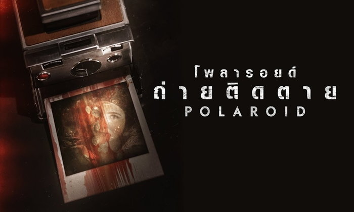 Polaroid ผีภาพถ่าย (ในโหลดองเค็ม)
