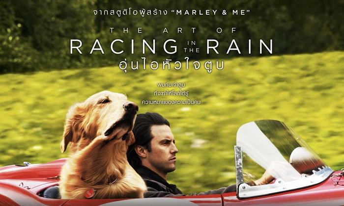The Art of Racing in the rain สุนัขปลงตกกับชีวิตนักแข่งรถ