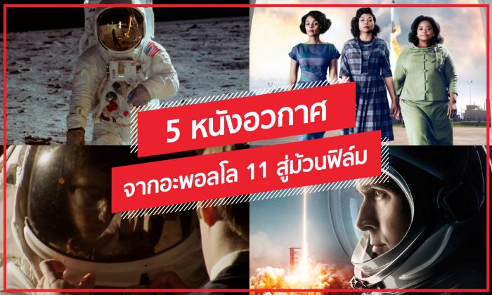 5 หนังอวกาศ จากอะพอลโล 11 สู่ม้วนฟิล์ม