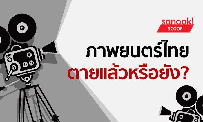 ภาพยนตร์ไทยตายแล้วหรือยัง?