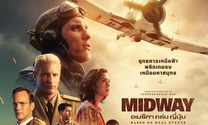 Midway เหล่าผู้กล้า ศึกอเมริกาถล่มญี่ปุ่น