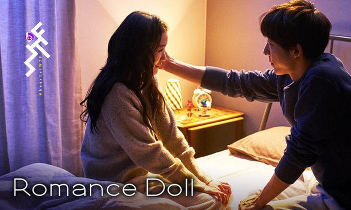 [รีวิว] Romance Doll รักยิ่งใหญ่จากภรรยาช่างทำตุ๊กตายางคนหนึ่ง