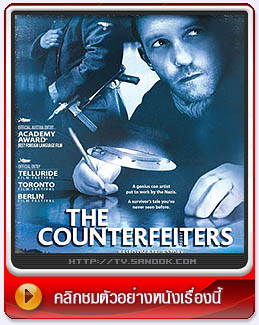 หนัง THE COUNTERFEITERS