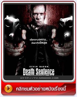 หนัง Death Sentence