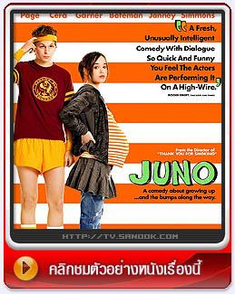 หนัง Juno