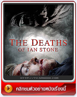 The Death of Ian Stone