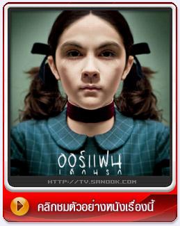 Orphan : ออแฟน เด็กนรก