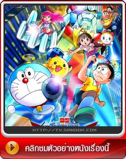 Doraemon 2011