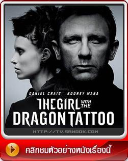 หนัง The Girl With the Dragon Tattoo