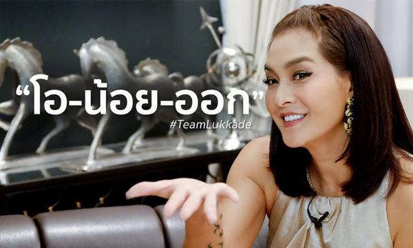 มอง 5 มุมกับ The Face Thailand 3 EP10 : เป่า ยิ้ง ฉุบ