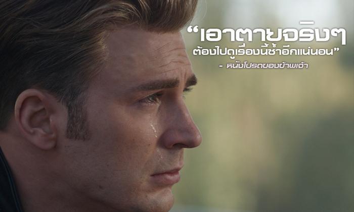 10 เต็ม 10! รีแอ็คชั่นแรกจากที่สุดของหนังแห่งประวัติศาสตร์ Avengers: Endgame