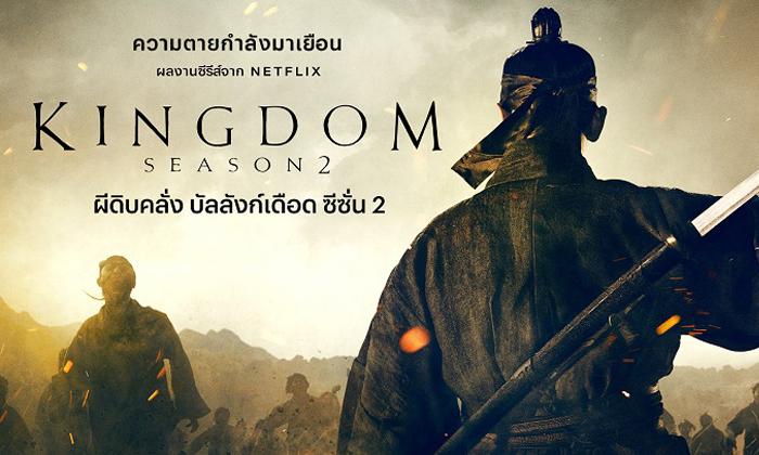 Netflix คอนเฟิร์ม! Kingdom ซีซั่น 2 กำลังจะกลับมาปี 2020