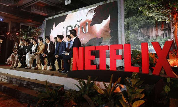 "Netflix เล่นใหญ่! ยกเกาะปินตูเปิดตัว ""เคว้ง"" ส่งออกความเป็นไทยสู่สายตาชาวโลก"