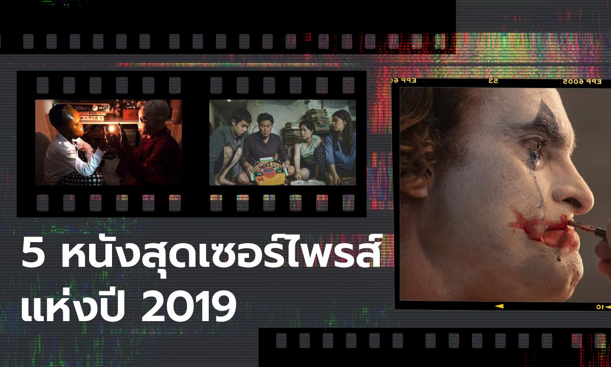 5 หนังสุดเซอร์ไพรส์แห่งปี 2019
