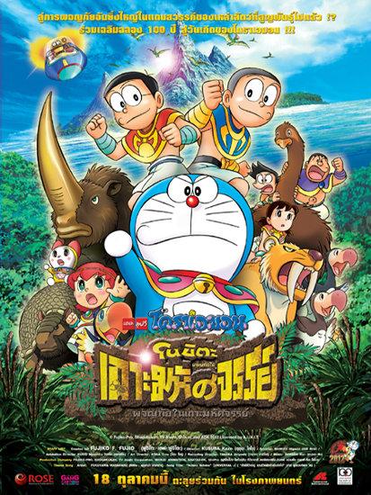 Doraemon The Movie Nobita Aur Jadooi Tapu (2013) Download
