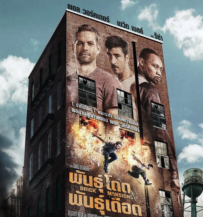 โดนใจคอหนัง ดูหนังรอบพิเศษ Brick Mansions (ประกาศผล)
