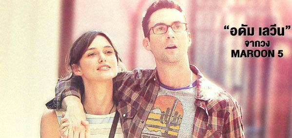 โดนใจคอหนัง ดูหนังรอบพิเศษ Begin Again : เพราะรักคือเพลงรัก (ประกาศผล)