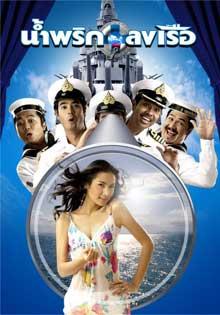 ดูหนัง น้ำพริกลงเรือ