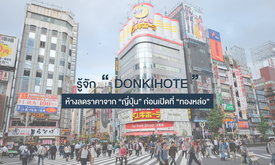 รู้จัก ดองกิโฮเต้ ห้างลดราคาจากญี่ปุ่น ก่อนเปิดที่ ทองหล่อเอกมัย