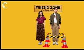 Friend Zone ชอบกันแล้วให้เป็นเพื่อนกัน เพื่อนพ่อมึงดิ