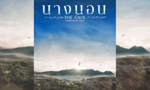 The Cave: หนังหมูป่า-ถ้ำนางนอน เตรียมฉายมิถุนานี้