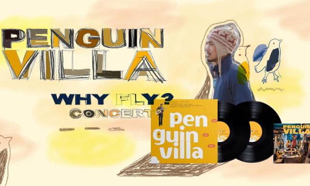 คอนเสิร์ตใหญ่เต็มรูปแบบครั้งแรกของ Penguin Villa มาในชื่อตอนว่า Why Fly ? พบกัน มิ.ย.นี้