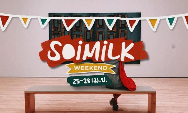 Soimilk Weekend อิเวนต์น่าไปประจำสุดสัปดาห์นี้ (25-28 เม.ย.)