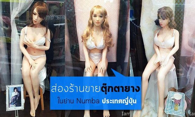 พาส่องร้านขายตุ๊กตายางในญี่ปุ่น มีแต่น้องงงงงง น่ารักทั้งนั้น