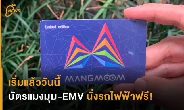 เริ่มแล้ววันนี้  บัตรแมงมุม-EMV นั่งรถไฟฟ้าฟรี