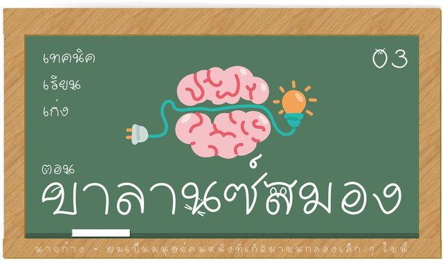 เทคนิคเรียนเก่ง ตอน บาลานซ์สมอง