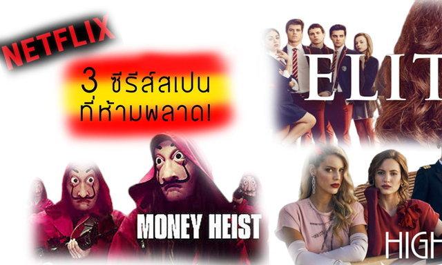 Netflix : 3 ซีรีส์สเปนที่ห้ามพลาด