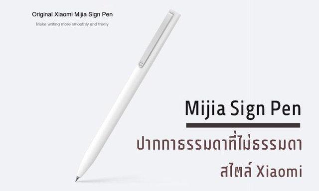 Mijia Sign Pen ปากกาธรรมดาที่ไม่ธรรมดา สไตล์ Xiaomi