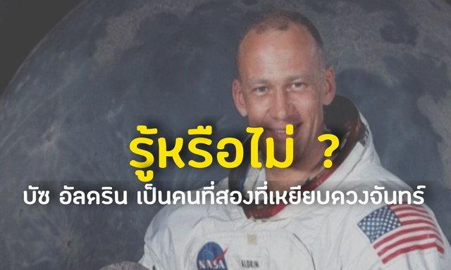 รู้หรือไม่ ? : เอ็ดวิน บรัซ อัลดริน เป็นคนที่ 2 ที่ได้เหยียบดวงจันทร์