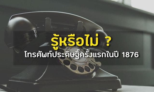 รู้หรือไม่ ? : โทรศัพท์ประดิษฐิ์ครั้งแรกในปี 1876