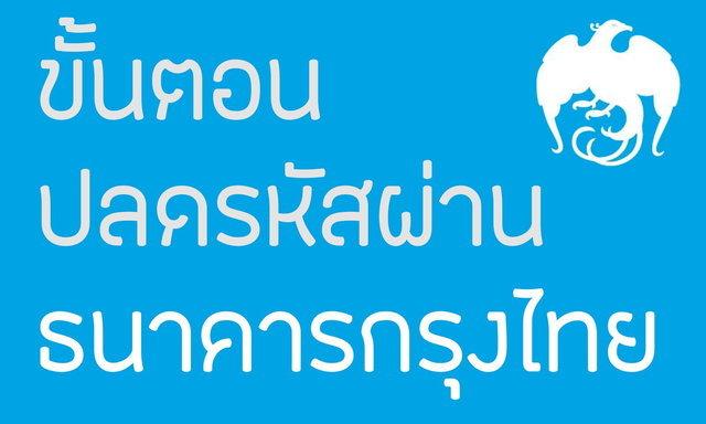 ขั้นตอน ปลดล็อครหัสผ่าน ธนาคารกรุงไทย