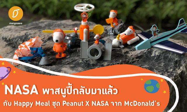 NASA พาสนูปี้กลับมาแล้ว กับ Happy meal ชุด Peanuts x NASA จาก McDonalds