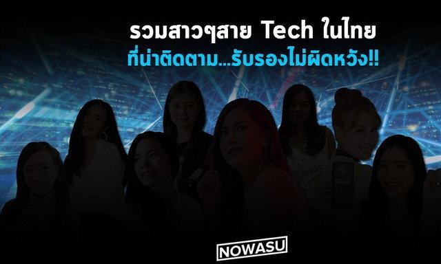 แนะนำ สาวสวยสาย Tech ในไทย ที่น่าติดตาม…รับรองไม่ผิดหวัง