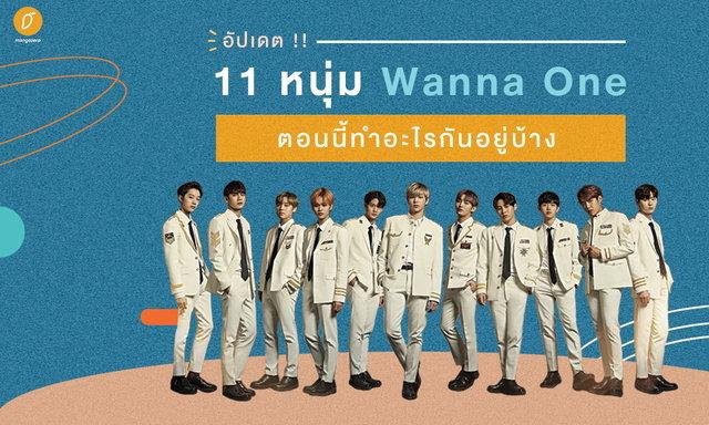 อัปเดต 11 หนุ่ม Wanna One ตอนนี้ทำอะไรกันอยู่บ้าง?