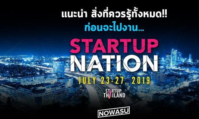 แนะนำ สิ่งที่ควรรู้ก่อนไป…งาน Startup Thailand 2019