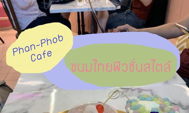 Phan-Phob Café : ขนมไทยฟิวชั่นสไตล์