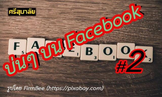 บ่นๆ บน Facebook #2