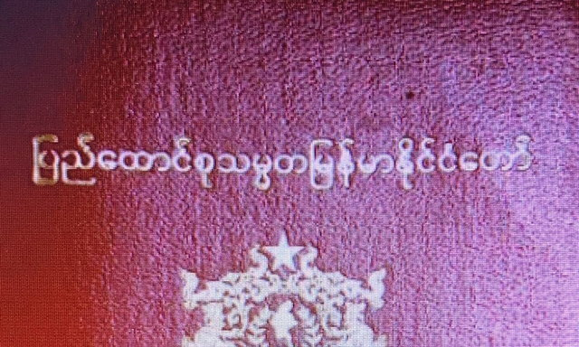 ทำหนังสือเดินทาง Passport ให้กับแรงงานต่างด้าวสัญชาติพม่าต้องใช้เอกสารอะไรบ้าง