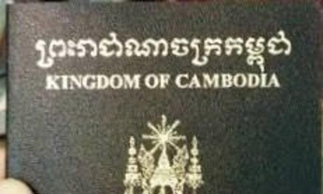 พาสปอร์ตสีดำ...กัมพูชา คืออะไร?