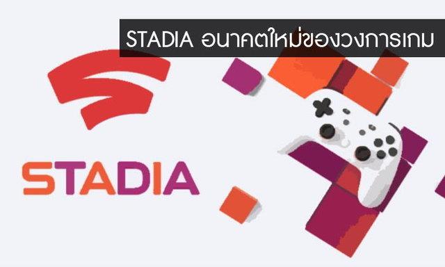 ทำความรู้จัก STADIA อนาคตใหม่ของวงการเกมจาก Google