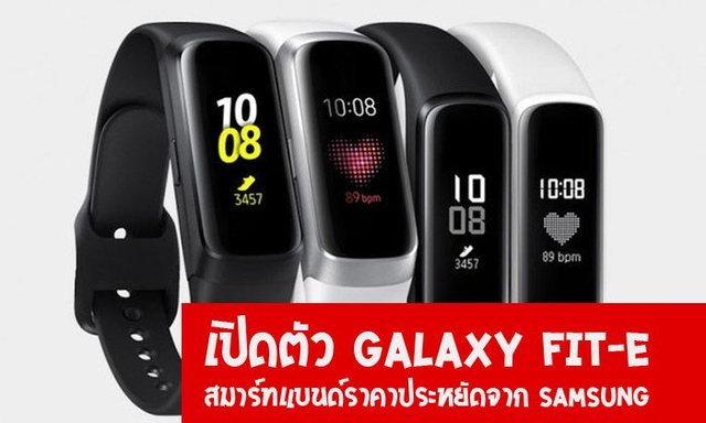 เปิดตัว Galaxy Fit-e สมาร์ทแบนด์ราคาพันกว่าๆจาก Samsung