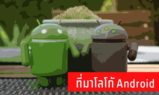 โลโก้ Android หุ่นยนต์ตัวเขียวนี้มีที่มาอย่างไร