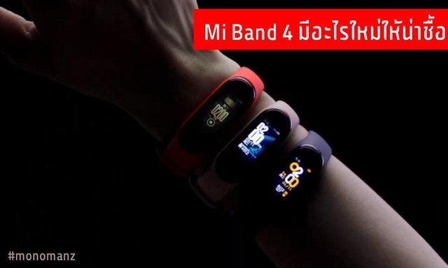 4 อย่างที่คุณควรรู้ก่อนซื้อ Mi Band 4 (ถ้ามี Mi Band 3 อยู่แล้ว)