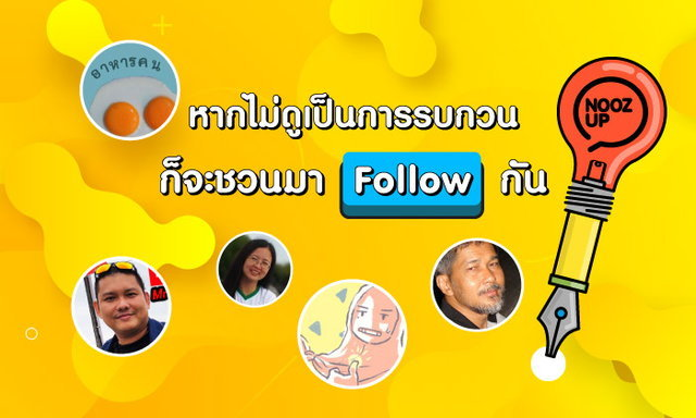 NoozUP Recommend: แนะนำ Writers เขียนดีน่า Follow Vol. 2