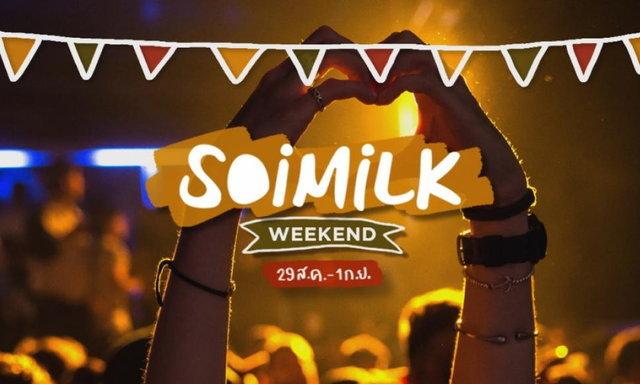Soimilk Weekend อิเวนต์น่าไปประจำสุดสัปดาห์นี้ (29 สค - 1 ก.ย.)